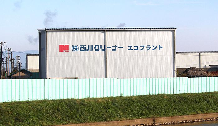 新川エコプラント