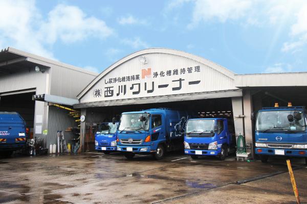収集・運搬・処分/車両 西川クリーナー img03